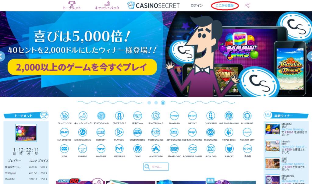 カジノシークレット登録方法1