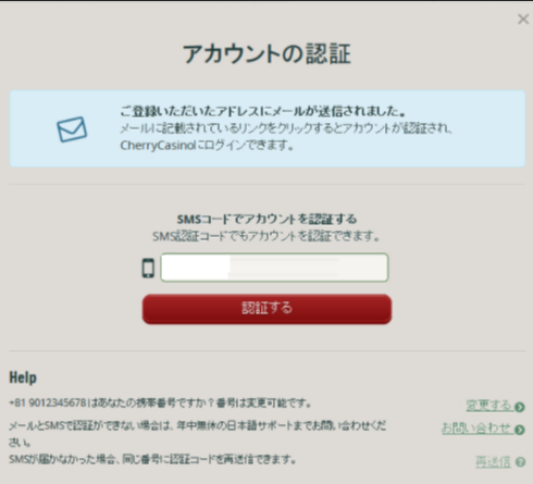 チェリーカジノ登録方法4