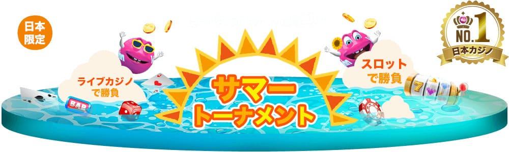 ベラジョンカジノ2020夏イベント