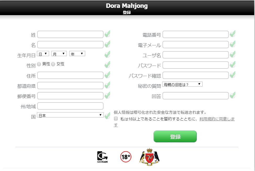 DORA麻雀登録方法1