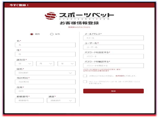 スポーツベット(Supotsubet)登録方法2