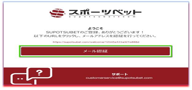 スポーツベット(Supotsubet)登録方法3