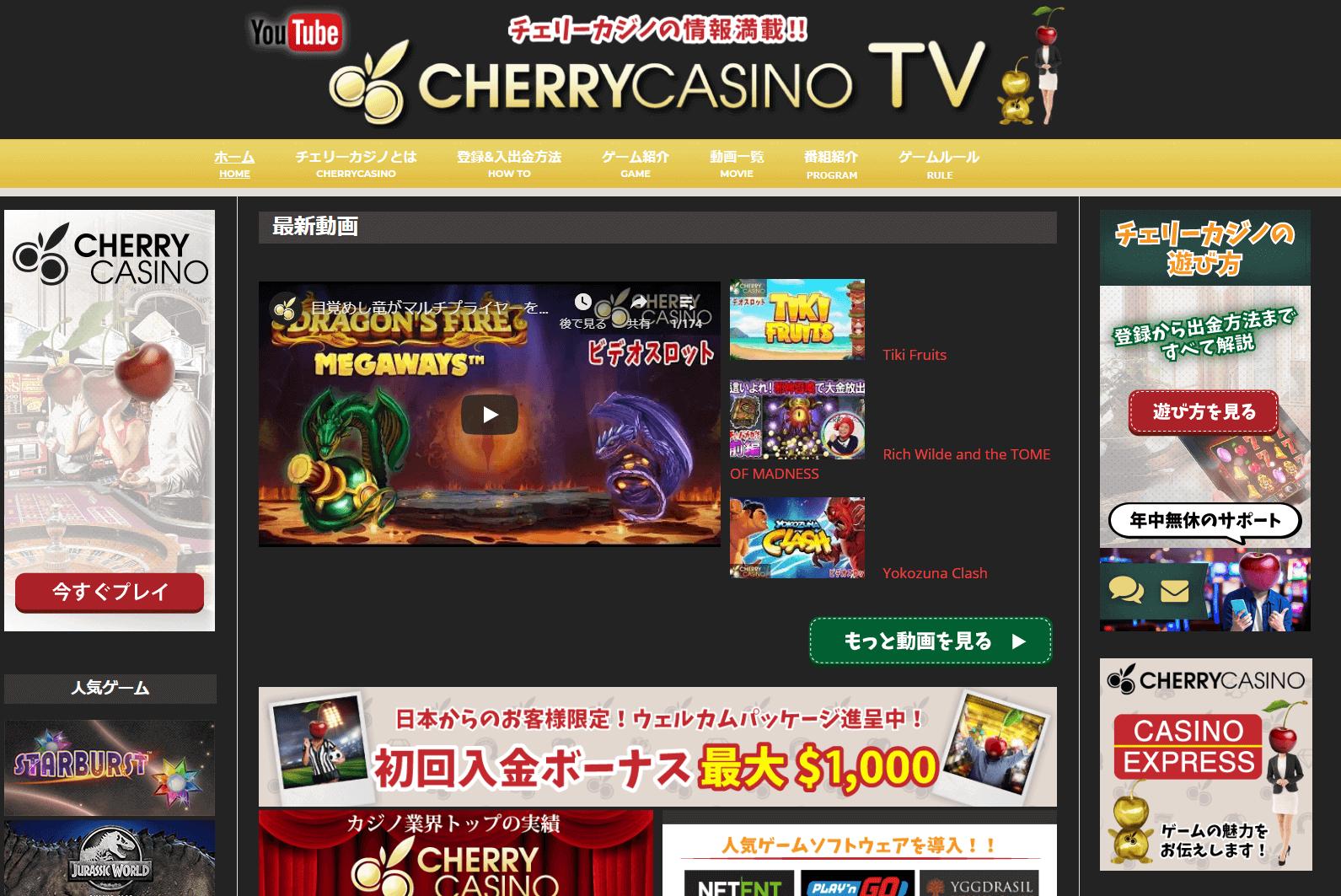 チェリーカジノのオフィシャルYouTubeチャンネル画像1