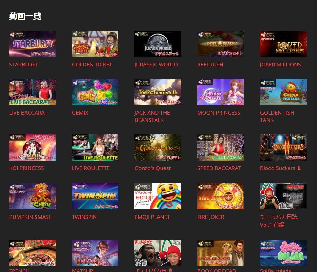 チェリーカジノのオフィシャルYouTubeチャンネル画像2
