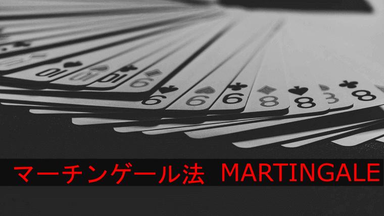 マーチンゲール法メイン画像
