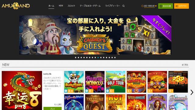 Amuland Casinoアイキャッチ画像
