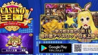カジノ王国アイキャッチ画像