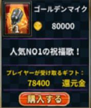 カジノ王国換金アイテム1
