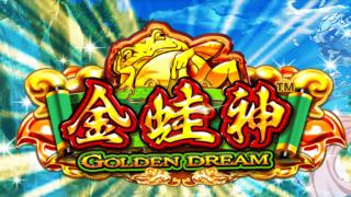 Golden Dream(ゴールデンドリーム)アイキャッチ画像