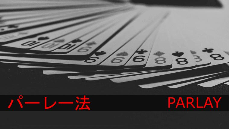 パーレー法メイン画像