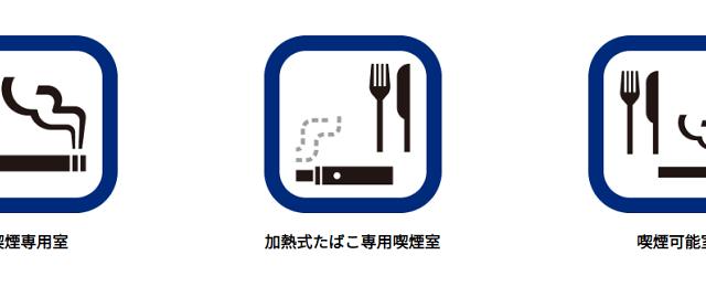 禁煙アイキャッチ