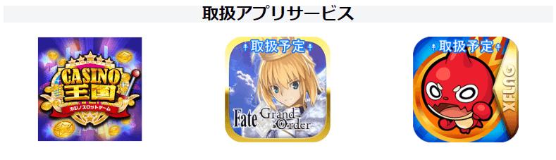 ヒカル王国RMT対応アプリ