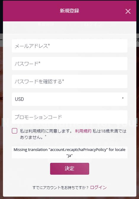 横綱屋カジノ登録方法