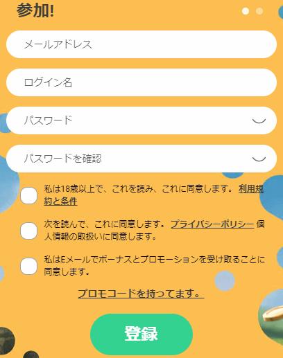 ヨヨカジノ(YoYoCasino)登録方法1