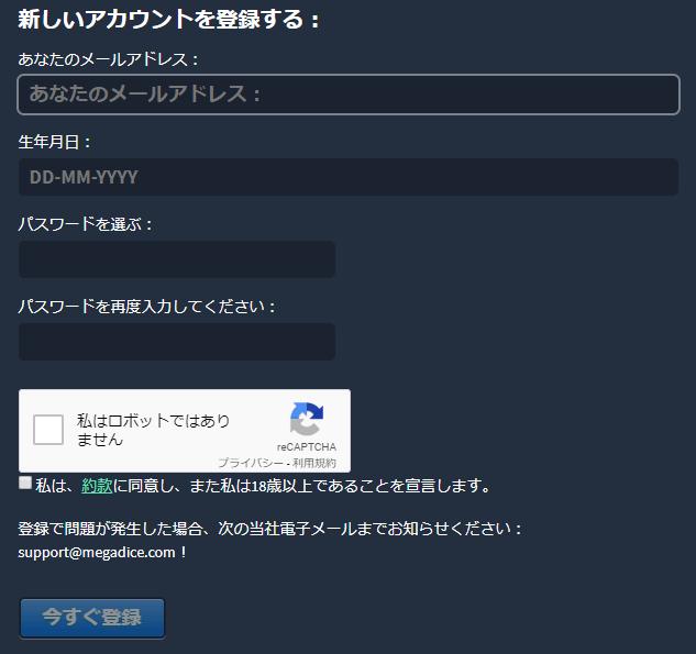 メガダイスカジノ登録方法2