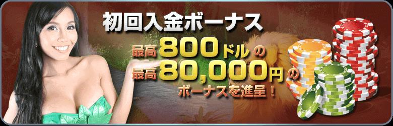 ワイルドジャングルカジノ初回入金キャンペーン