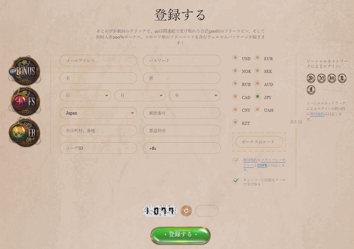 ジョイカジノ登録方法1
