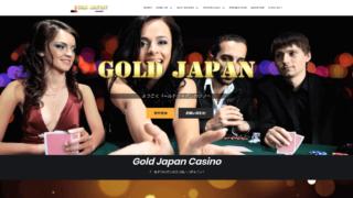 ゴールドジャパンカジノメイン画像