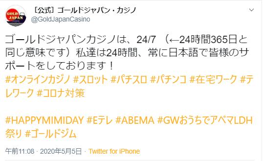 ゴールドジャパンカジノサポート1