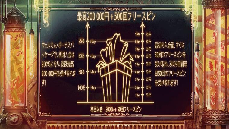 ジョイカジノ入金ボーナス激熱メイン画像
