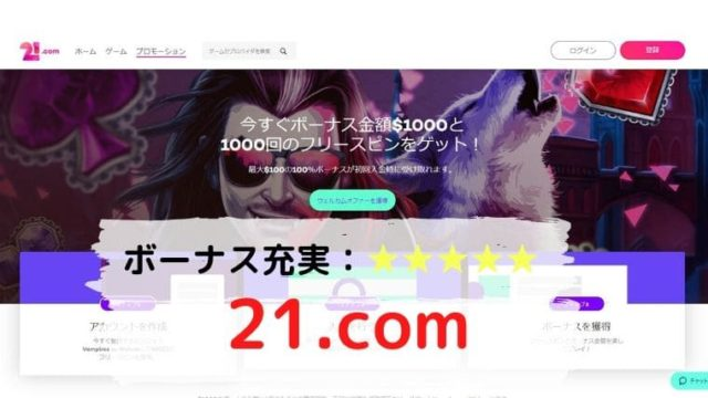 21.comメイン画像
