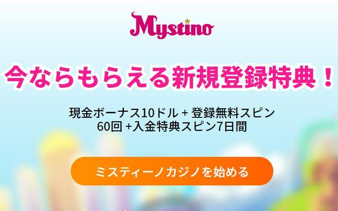 ミスティーノ(Mystino)カジノ登録1