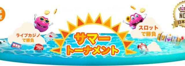 ベラジョンカジノ2020夏イベントアイキャッチ